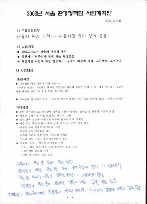 2003년 서울 환경정책팀 사업계획안