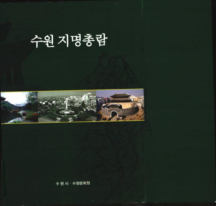 수원 지명총람