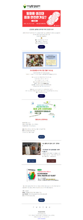 여성환경연대 뉴스레터 2019년 10월 16일