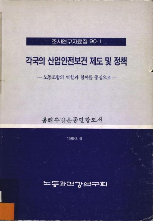 각국의 산업안전보건 제도 및 정책