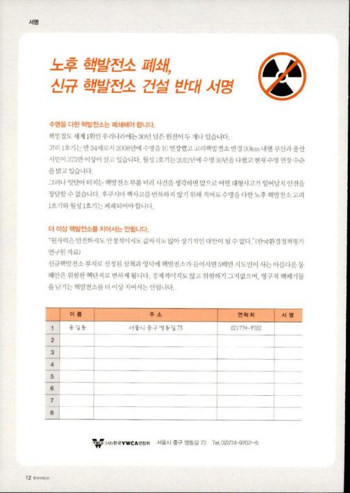 YWCA 탈핵 불의날 캠페인 서명