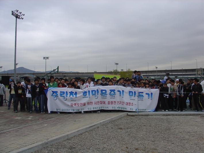 2005년 중랑천 희망의 물줄기 만들기 캠페인 사진