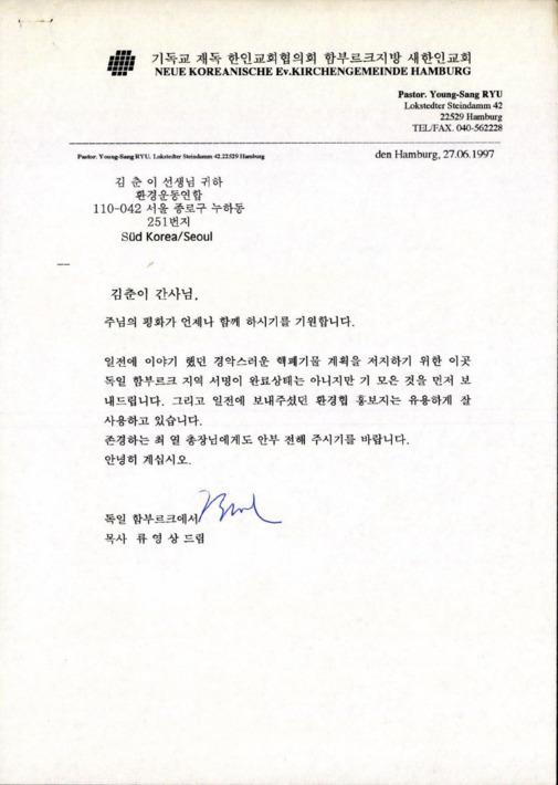 대만 핵폐기물 북한 반입 저지를 위한 범국민서명운동