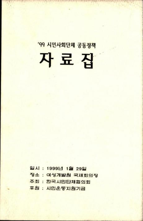 99 시민사회단체 공동정책 자료집