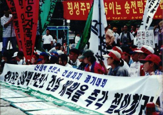 1999.1.4 신태백 변전소 건설저지 궐기대회 12
