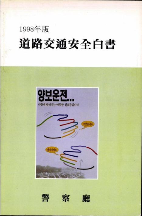 1998년도 도로교통안전백서