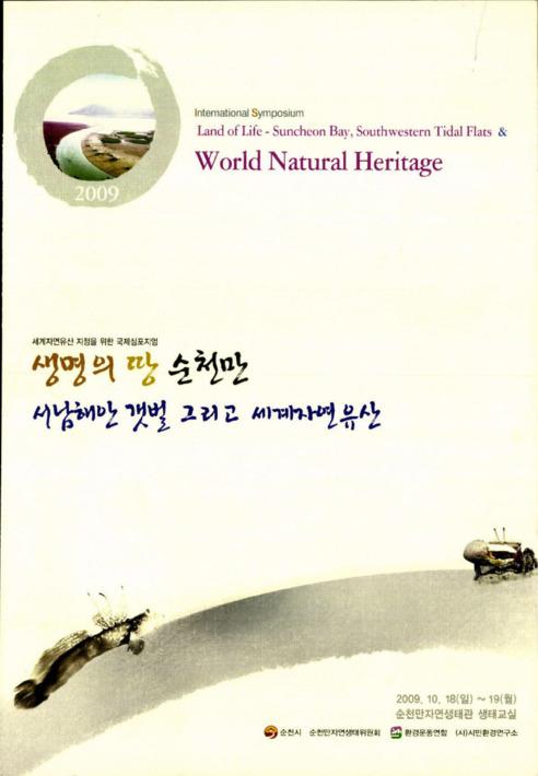세계자연유산 지정을 위한 국제심포지엄 자료집