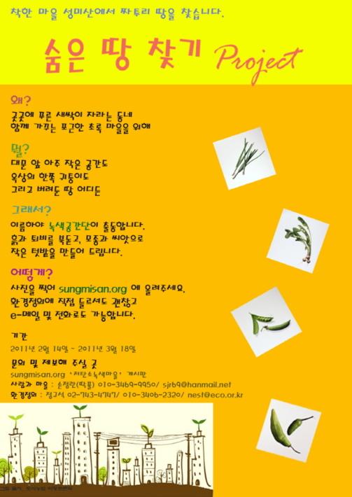 2011년 자투리텃밭 만들기 안내 포스터