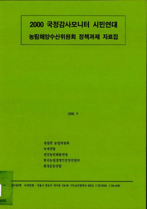 2000 국정감사모니터 시민연대 농림해양수산위원회 정책과제 자료집