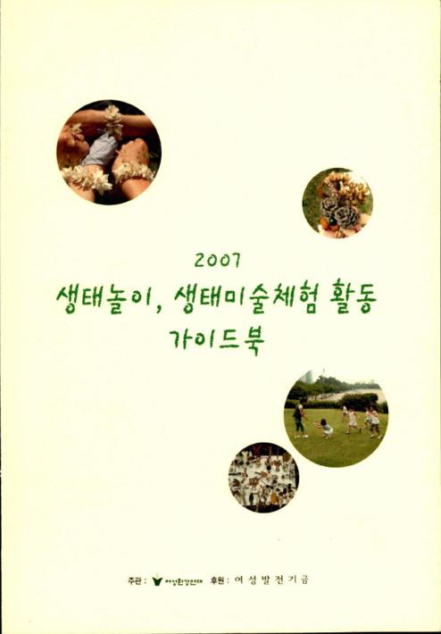 2007 생태놀이, 생태미술체험 활동 가이드북