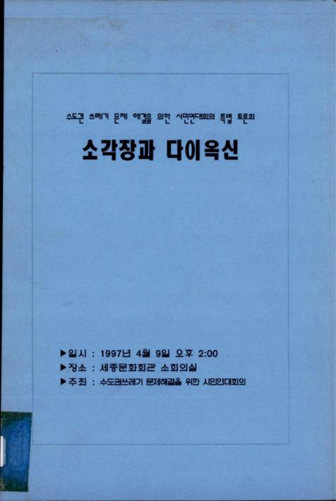 수도권 쓰레기 문제 해결을 위한 시민연대회의 특별 토론회