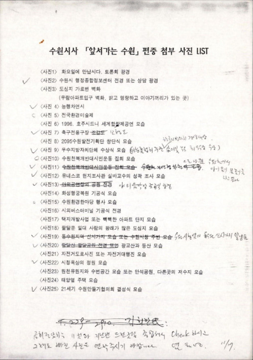 수원시사 앞서가는 수원 편중 첨부 사진 리스트