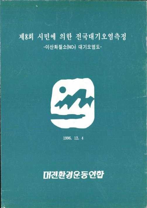 제8회 시민에 의한 전국대기오염측정
