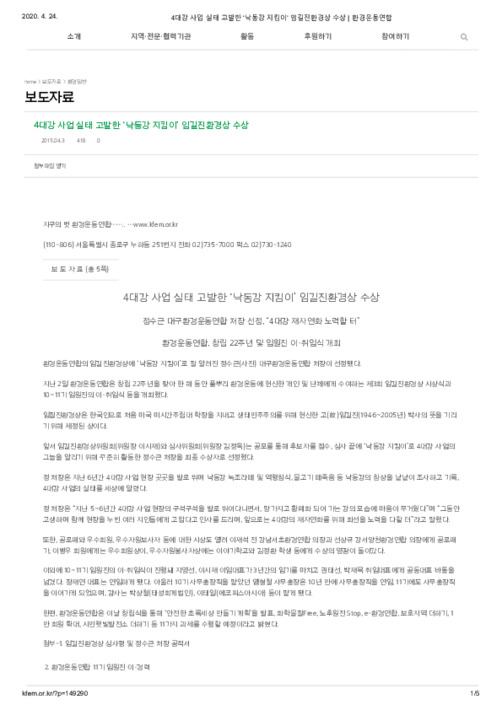 4대강 사업 실태 고발한 '낙동강 지킴이' 임길진환경상 수상