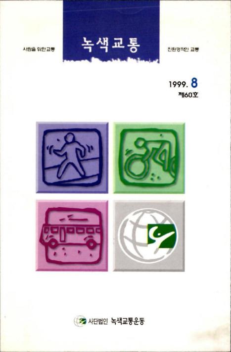 녹색교통 제60호