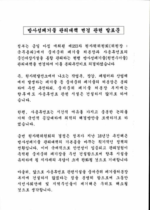 방사성폐기물 관리대책 변경 관련 발표문