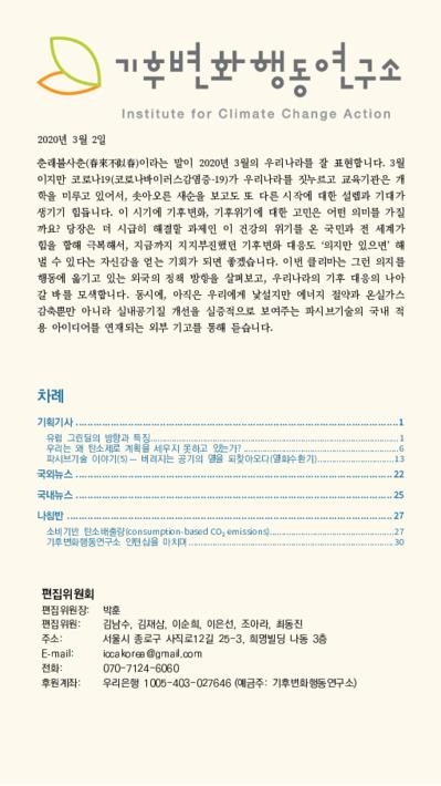 뉴스레터 '클리마' 166호 유럽 그린딜의 방향과 특징 2020.03.02