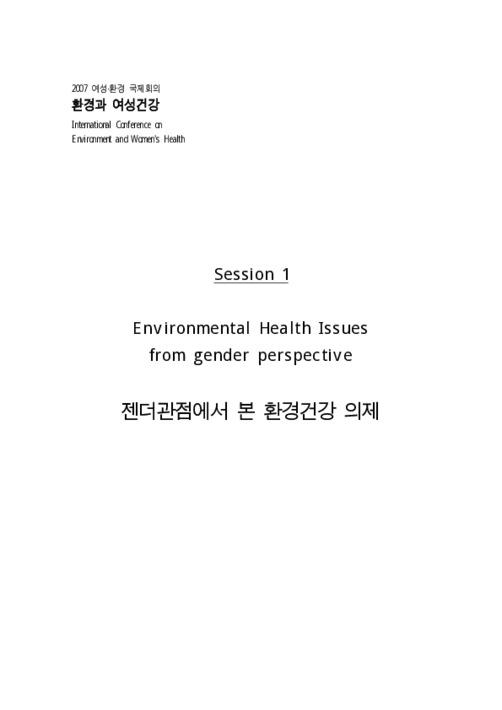 2007 여성.환경 국제회의