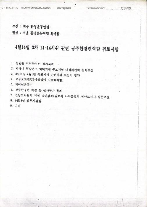 4월14일 3차 1414시위 관련 광주환경련역할 검토사항