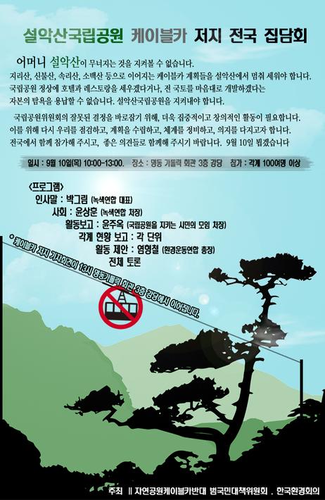 20150910 설악산 케이블카 집담회