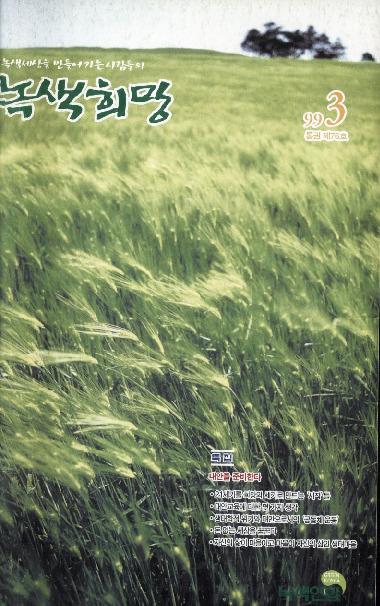 녹색희망 1999년 3월 통권 제76호