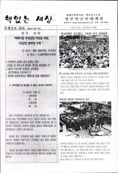 핵없는 세상 2004년 9월 투쟁속보 56호
