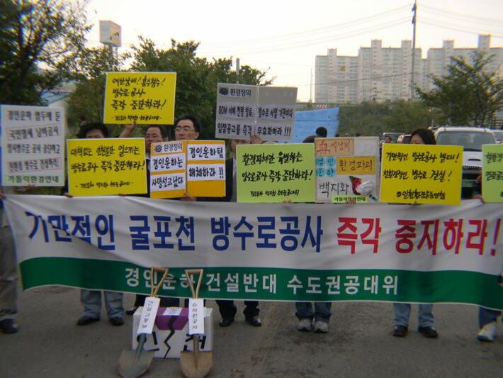 2004년 굴포천 공사 반대 집회 사진