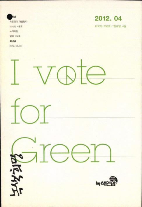 녹색희망 2012년 4월 다모아 제230호