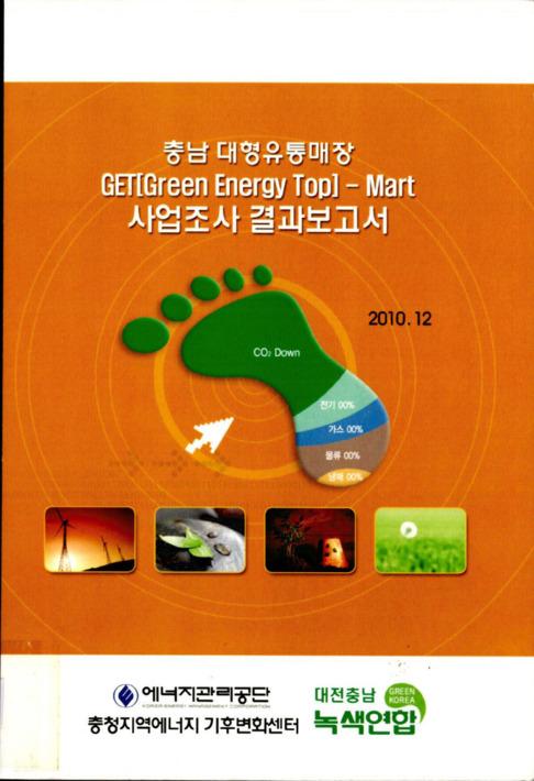 충남 대형유통매장 GET(Green Energy Top) - Mart 사업조사 결과보고서