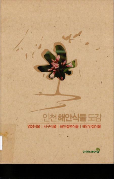 인천해안식물도감