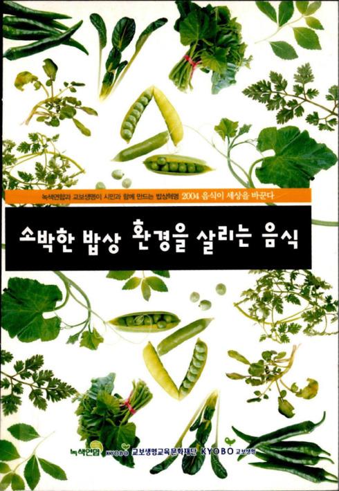 녹색연합과 교보생명이 시민과 함께 만드는 밥상혁명