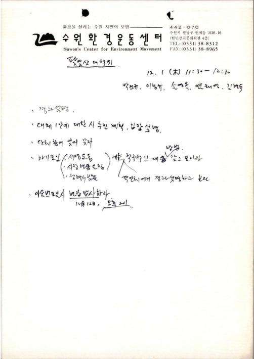[팔달산 대책위원회 회의자료]