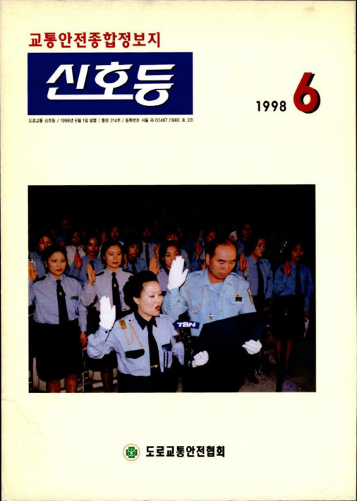 1998년 6월호 교통안전종합정보지 신호등