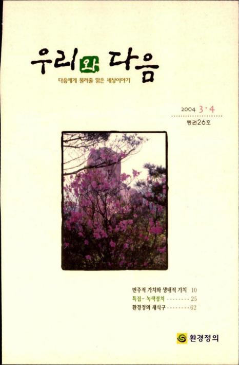 우리와 다음 2004년 3.4월 통권 제26호