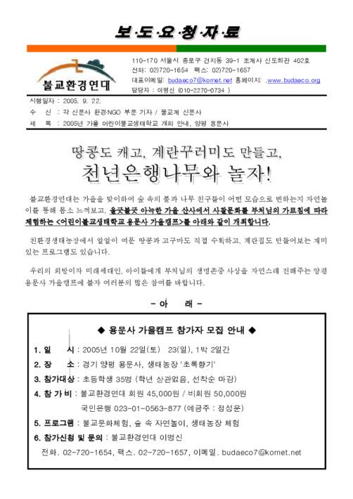 [보도자료] 2005년 가을 어린이불교생태학교 개최 안내, 양평 용문사