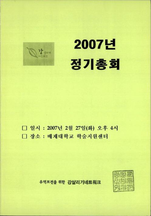 2007년 정기총회