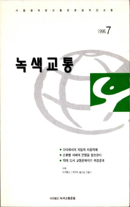 녹색교통 1998년 7월호