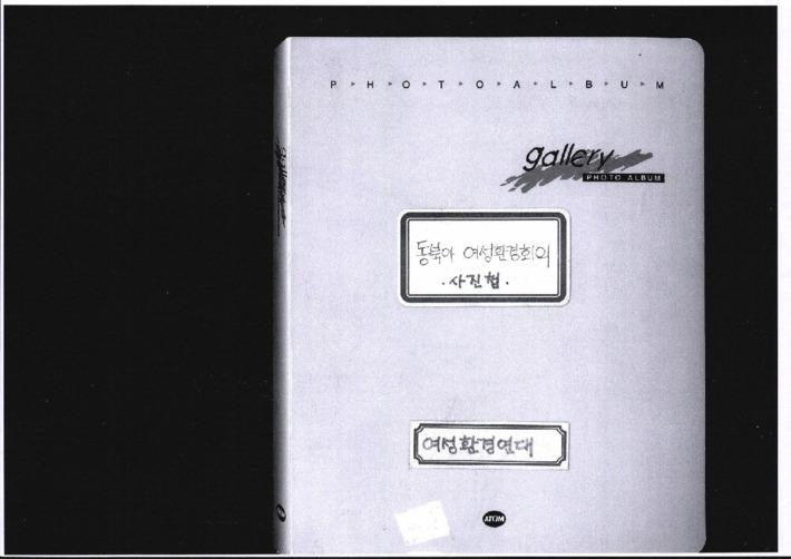 동북아 여성환경회의 사진첩