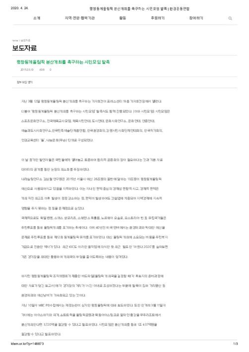 평창동계올림픽 분산개최를 촉구하는 시민모임 발족