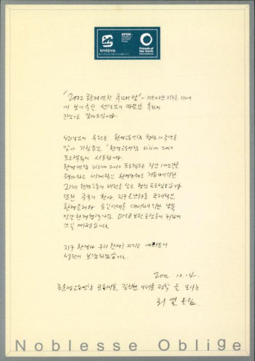 [2002년 환경운동연합 후원의 밤 참석 감사편지]