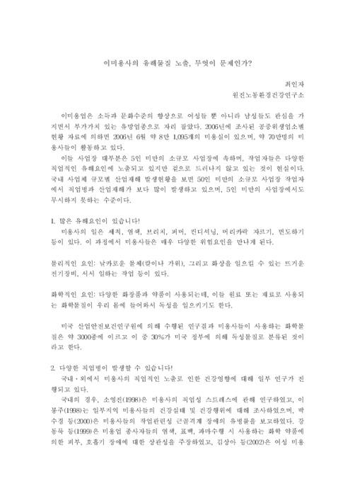 """2008 """"유해물질 없는 화장품-피부 속 깊숙이, 뼛속까지 안전하게"""" 토론자료"""