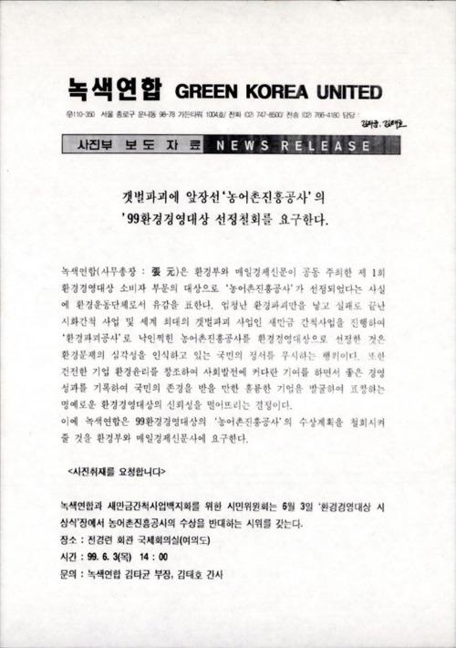 갯벌파괴에 앞장선 농어촌진흥공사의 '99환경경영대상 선정철회를 요구한다