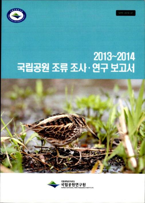 2013~2014 국립공원 조류 조사.연구 보고서
