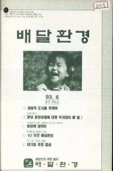 배달환경 1993년 6월 통권 제16호