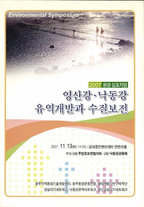 2007 환경 심포지엄 영산강.낙동강 유역개발과 수질보전