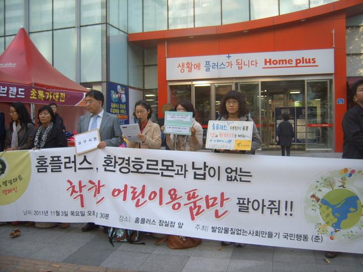 2011년 안심마트 만들기 캠페인 사진