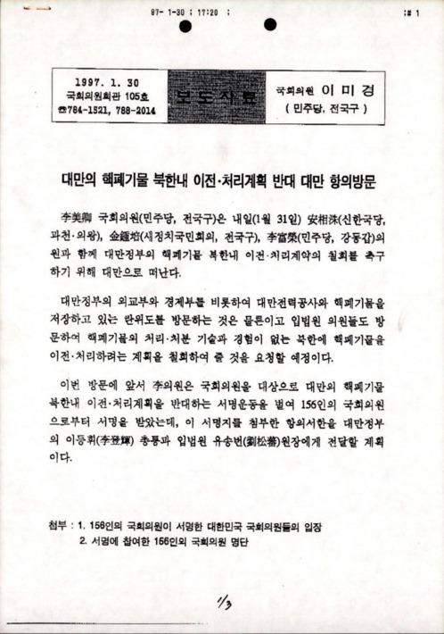 대만의 핵폐기물 북한내 이전. 처리계획 반대 대만 항의방문