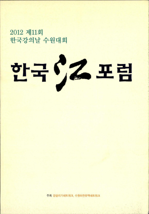 2012 제11회 한국강의날 수원대회 한국 강 포럼