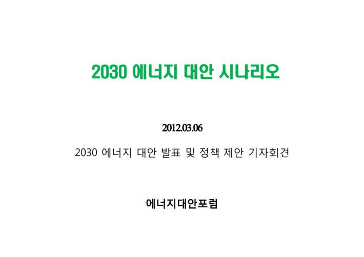2030 에너지대안 시나리오 [기자회견 발표자료]