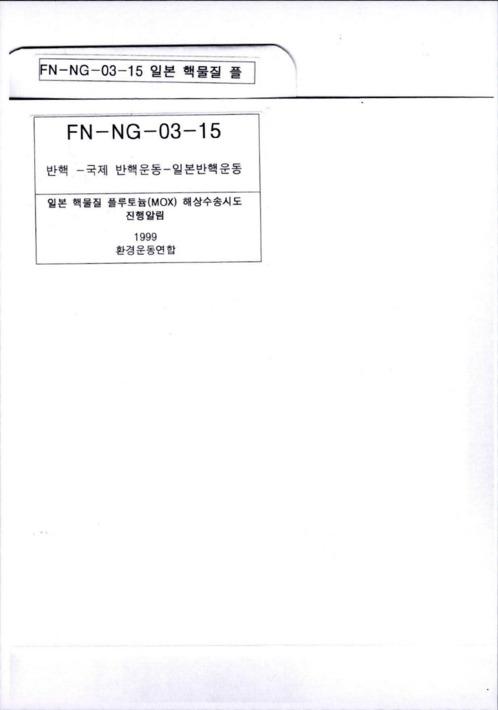 일본 핵물질 플루토늄 해상수송시도 진행알림